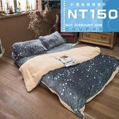 冬季星空 (雙人)法蘭絨床包+雙人被套四件組 溫暖舒適     觸感細緻  溫暖過冬
