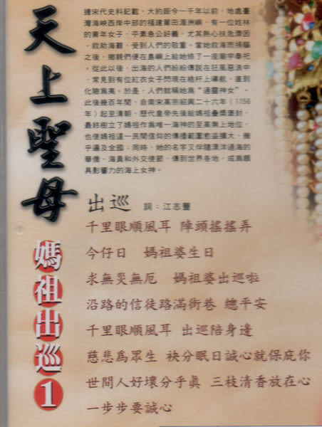 天上聖母 媽祖出巡 1  台語版  CD (音樂影片購)