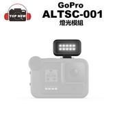 GoPro 燈光模組 LIGHT MOD ALTSC-001 (8W) 補光燈 照明燈 HERO8 專用 配件 與支援假性熱靴使用 公司貨