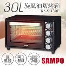 【聲寶SAMPO】30L雙溫控旋風油切烤箱 KZ-SH30F