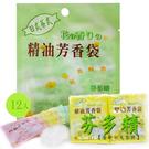 日式精油芳香袋12g-12入/打-芬多精
