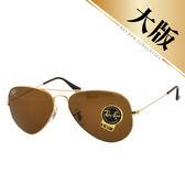 台灣原廠公司貨-【Ray Ban雷朋】飛官太陽眼鏡-金邊深褐鏡片#大版 62mm(3025-001/33)