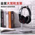 耳機架 頭戴式耳機金屬支架耳機耳麥掛架BO頭戴式
