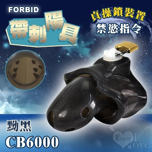 傳說情趣~Forbid ‧ 高品質硅膠 帶刺陽具貞操鎖裝置 CB6000﹝黝黑﹞嬰兒奶嘴素材