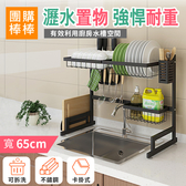 【團購棒棒】工業風不銹鋼水槽碗碟瀝水架 (寬度65CM)  碗碟架 刀架 筷架 瀝水架 水槽架