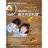 三口組小孩不挑嘴!律師媽媽的92道親子共享料理
