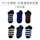 MIT台灣製 休閒寬條紋短襪【AMG9102】男襪 女襪 隱形襪