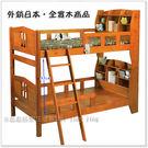 【水晶晶家具/傢俱首選】小木屋書架型北歐...