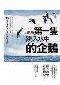 (二手書)成為第一隻跳入水中的企鵝:15 家日本知名企業起死回生術