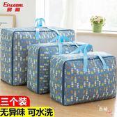 特大手提牛津布裝棉被子收納袋整理袋衣服物防潮行李箱的打包袋子【聖誕節交換禮物】