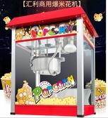 匯利爆米花機商用全自動爆谷爆球形爆米花機器1608爆谷機商用 MKS新年慶