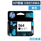 原廠墨水匣 HP 黑色 NO.564 / CB316WA /適用 HP B109/B110/B8550/C5380/C309/C5380
