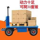 載重王手推車貨搬運車工地四輪電瓶車踏板平板車拖車 歐亞時尚