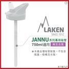 (超值2入)西班牙 Laken JANNU系列專用吸管(750ml適用)#TBTJ7【AH50019】99愛買小舖