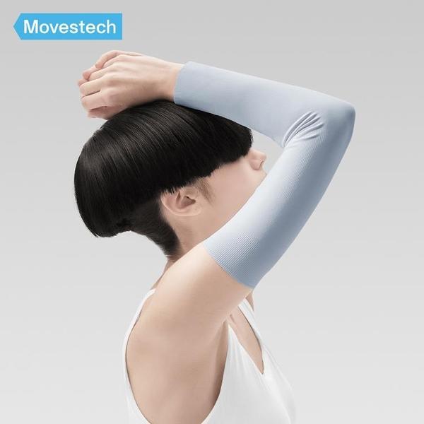 蕉內涼皮M701P防曬手套女長薄透氣防紫外線戶外全指防滑觸屏冰袖【快速出貨】