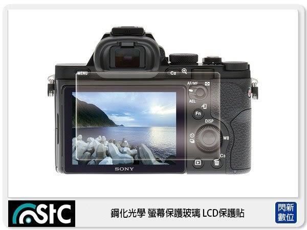 STC 鋼化光學 螢幕保護玻璃 保護貼 適 SONY A7RII A7R III A7R III A7III A7 III A73 A7R