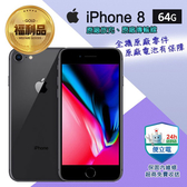 【Apple 蘋果】福利品 iPhone 8 64G 智慧型手機(8成新/原廠盒裝)