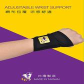 護具 護腕 涼感護腕 GoAround  涼感可調式護腕(1入) 醫療護具 涼感 透氣 夏日最愛