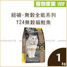 寵物家族-紐頓Nutram 無穀全能系列- T24無穀貓鮭魚1kg