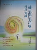 【書寶二手書T6/體育_NDY】練氣與氣功的科學知識_謝麗貞