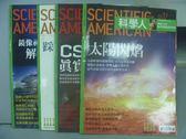 【書寶二手書T4/雜誌期刊_PCU】科學人_51~58期間_共4本合售_太陽閃焰等