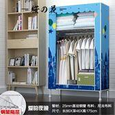 衣柜簡易布衣柜鋼管加粗加固單人布藝組裝經濟型簡約現代收納柜子【櫻花本鋪】