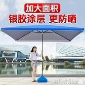 戶外遮陽傘太陽傘遮陽傘大雨傘商用超大號庭院傘戶外大型擺攤傘四方長方傘折 伊蒂斯 LX