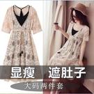 蕾絲洋裝 韩系洋装 大碼女裝夏季新款韓版胖妹妹顯瘦遮肚子兩件套連身裙蕾絲套裝潮
