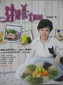 【書寶二手書T3/養生_ZHJ】芽菜養生廚房_黃湘詅