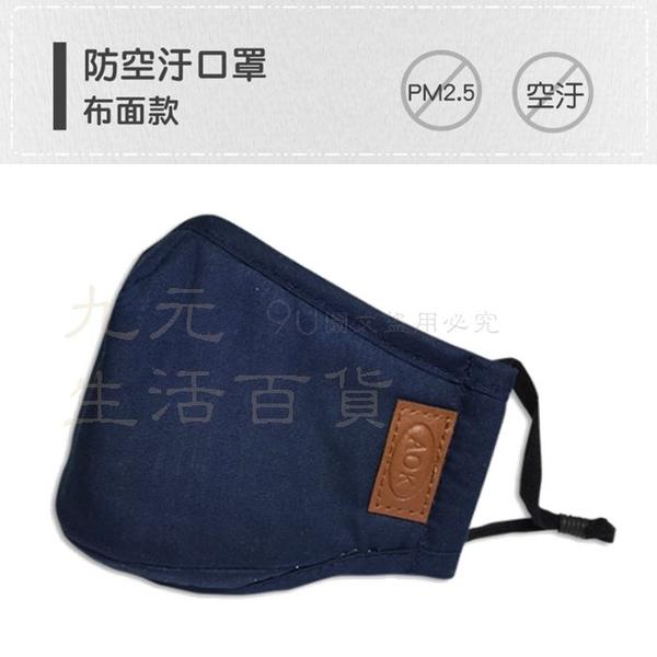 【九元生活百貨】AOK 布面防空汙口罩/深藍 純棉布口罩 防霾 鼻夾 防護口罩