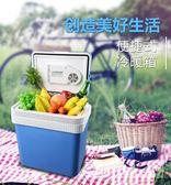 尤利特24L車載冰箱小型冷藏箱汽車用制冷保鮮迷你冷暖箱車家兩用igo「Top3c」