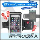 ☆KAMEN Xction運動臂套/臂袋/手機袋/手臂包/慢跑/腳踏車/戶外活動/SAMSUNG GALAXY A3/A5/A7/A8/A5 A7 (2016)