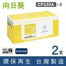 向日葵 for HP 2黑 CF230A/30A 環保碳粉匣 /適用 HP LaserJet M203d/M203dn/M203dw/M227sdn/M227fdw