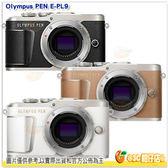 送64G+原電+鏡頭筆+保護貼等7好禮 OLYMPUS PEN E-PL9 BODY 單機身 數位相機 元佑公司貨 EPL9