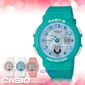 CASIO手錶專賣店   BABY-G BGA-250-2A 海洋風情雙顯女錶 樹脂錶帶 水藍色錶面 防水BGA-250