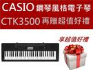 CASIO 卡西歐 61鍵 鋼琴風格電子...