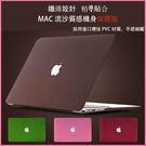 電腦殼 Air Pro Retina11 13 15寸 流沙 筆電保護殼 保護套 送鍵盤膜防塵塞  E起購