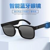 藍芽眼鏡 智慧藍芽眼鏡太陽無線入耳感應耳機骨傳導黑科技高端運動超長待機