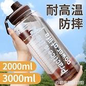 超大容量大號水杯男戶外運動水壺水瓶便攜2000塑料太空杯子3000ml 居家物語