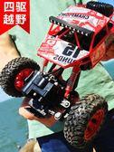 雙12好貨-遙控汽車玩具兒童男孩越野車充電四驅高速耐摔攀爬車無線電動賽車