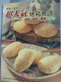【書寶二手書T1/餐飲_XGC】簡單美味超人氣烤箱食譜_梁淑嫈