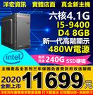 【11699元】全新Intel I5-9400六核4.1G高速8G主機480W新一代高階顯示洋宏資訊打卡再雙倍送三年保