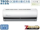 ↙0利率/免運費↙TECO東元 約7-8坪1級省電變頻冷暖冷氣MS40IE-HS/MA40IH-HS【南霸天電器百貨】