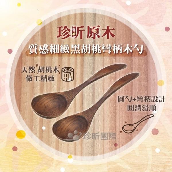 【珍昕】質感細緻黑胡桃彎柄木勺(約17.5x4.3cm)/木勺/黑胡桃木/湯勺/甜品勺