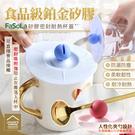 Fasola矽膠密封耐熱杯蓋帶 帶夾勺扣 食品級鉑金矽膠 安心材質【ZD0306】《約翰家庭百貨