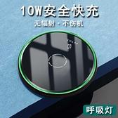 Qi手機無線充電器適用蘋果vivo華為OPPO小米無線充電底座10W【快速出貨】