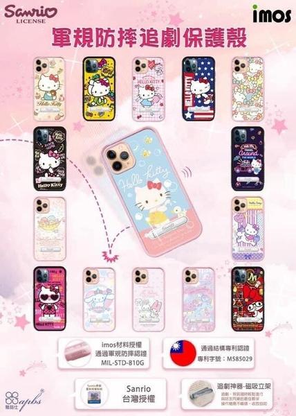 送滿版玻璃 iMos 三麗鷗 Kitty防摔立架手機殼 [鄉村凱蒂] iPhone 12 / 12 Pro / 12 Pro Max