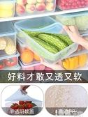 冰箱收納盒 冰箱儲物盒保鮮盒瀝水密封廚房蔬菜水果抽屜式冷凍整理神器收納盒 LX 智慧e家