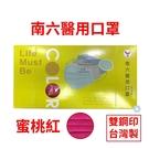 南六 成人 醫療 口罩(50入/盒) 平面 醫用 口罩 台灣製 蜜桃紅