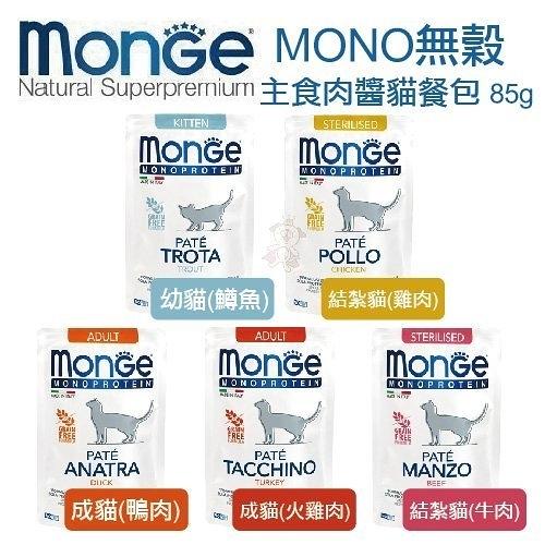 『寵喵樂旗艦店』【單包】義大利Monge MONO無穀主食肉醬貓餐包85g/包 完美保留食材原味及營養